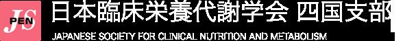 日本静脈経腸栄養学会 四国支部会